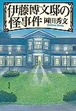 伊藤博文邸の怪事件 (名探偵月輪シリーズ1)