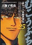 むこうぶち 25 (近代麻雀コミックス)