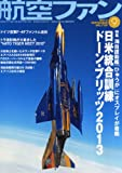 航空ファン 2013年 09月号