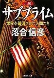 小説サブプライム―世界を破滅させた人間たち (集英社文庫)