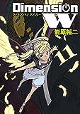 ディメンション W 11巻 (デジタル版ヤングガンガンコミックスSUPER)
