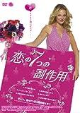 恋の7つの副作用 [DVD]