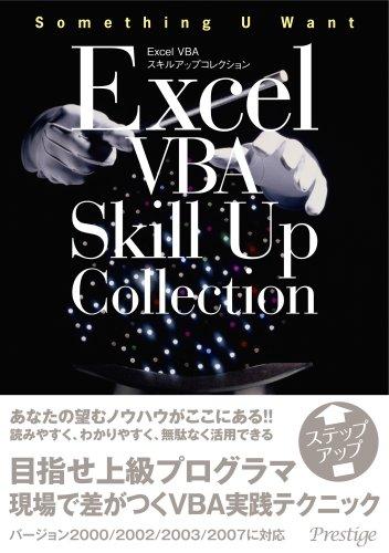 Excel VBA スキルアップコレクション