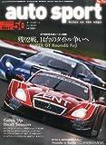 オートスポーツ 2013年 10/4号 [雑誌]