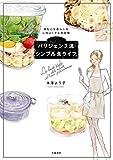 体も心も暮らしも心地よくする美習慣 パリジェンヌ流シンプル食ライフ (文春e-book)