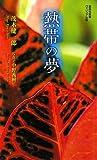 熱帯の夢 (集英社新書ヴィジュアル版)