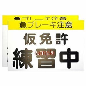 仮免許練習中 プレート 【2枚組】 道路交通法準拠
