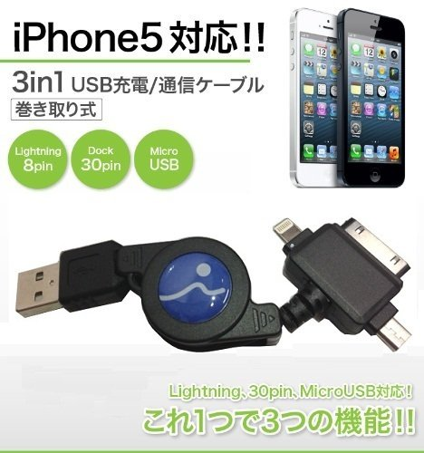 全品 iOS7β 国内動作確認済Lightning 巻き取り式 USBケーブル 3in1モデル ライトニング(iPhone5/iPad mini/iPad Retina)/30pinDock(旧世代iPhone・iPad)/マイクロUSB(Wifiルーター等)に1本で対応可能> 充電・同期(データ通信)(ブラック)コマースオリジナル登録商品