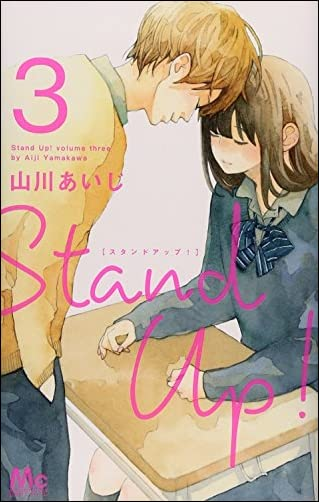 Stand Up! 3 マーガレットコミックス)