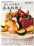 暮しの手帖別冊 暮しの手帖の基本料理2 2015年 1月号 [雑誌] (暮しの手帖 別冊)