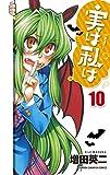 実は私は(10): 少年チャンピオン・コミックス