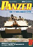 PANZER (パンツァー) 2013年 08月号