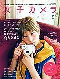 女子カメラ 2014年 9月号(vol.31)