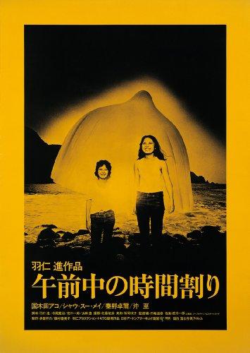 羽仁進監督の午前中の時間割りという映画