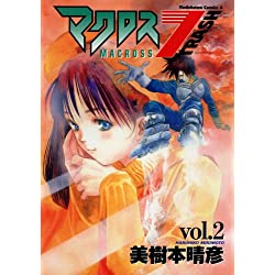 マクロス7トラッシュ(2)<マクロス7トラッシュ> (角川コミックス・エース)