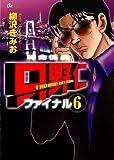 特命係長只野仁ファイナル 6 (GAコミックス)