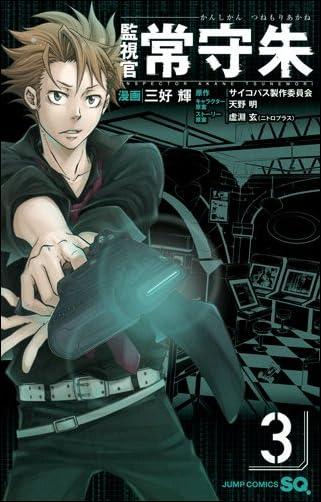 監視官 常守朱 3 (ジャンプコミックス)