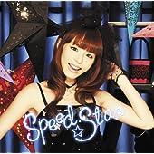 スピード☆スター