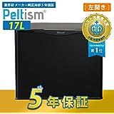 小型冷蔵庫 省エネ17リットル型 Peltism(ペルチィズム) 「Classic black」 ドア左開き 病院・クリニック・ホテル向け冷蔵庫 ペルチェ冷蔵庫 ミニ冷蔵庫 電子冷蔵庫