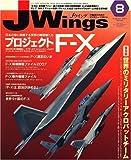 J Wings (ジェイウイング) 2007年 08月号 [雑誌]