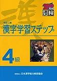 4級 漢字学習ステップ 改訂二版