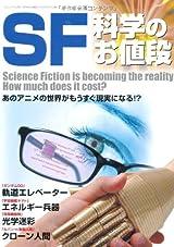 SF科学のお値段 (三才ムック VOL. 280)