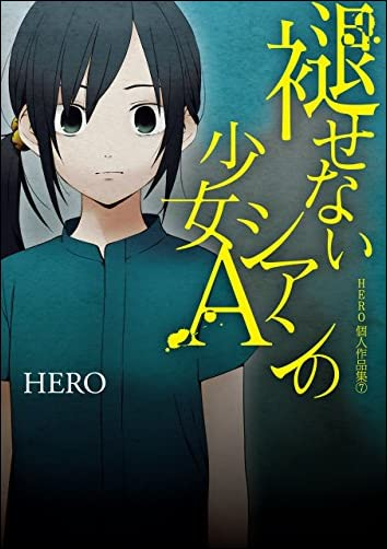 褪せないシアンの少女A HERO個人作品集(7) (ガンガンコミックスONLINE)