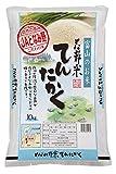 みのライス 【 精米 】 富山県産となみ野米てんたかく 10kg 平成28年度産 新米