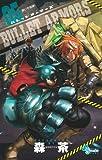 BULLET ARMORS 5 (ゲッサン少年サンデーコミックス)