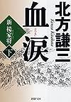 血涙(下) (PHP文庫)