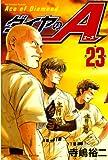 ダイヤのA(23) (少年マガジンコミックス)