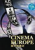シネマヨーロッパ 欧州映画史~100年先に伝えたい映画の宝物 [DVD]