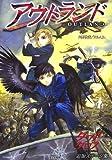 ダブルクロスThe 2nd Edition追加ステージ集 アウトランド(矢野 俊策/F.E.A.R.)