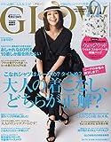 GLOW(グロー) 2015年 6 月号