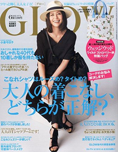 GLOW(グロー) 2015年 06 月号 [雑誌]