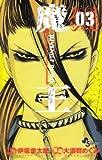 魔王 3―JUVENILE REMIX (少年サンデーコミックス)