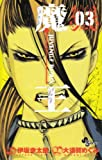 魔王 3―JUVENILE REMIX (3) (少年サンデーコミックス)