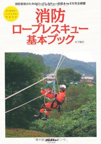 消防ロープレスキュー基本ブック (消防救助のためのロープレスキュー技術A to Zを完全網羅)