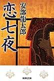 恋七夜 (集英社文庫)