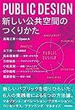 サムネイル:馬場正尊らによる書籍『PUBLIC DESIGN 新しい公共空間のつくりかた』