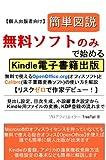無料ソフトのみで始めるKindle電子書籍出版: 無料で使えるOpenOffice.orgとCalibreの使い方を解説