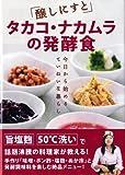 醸しにすと タカコ・ナカムラの発酵食 ~今日から始めるていねいな暮らし!~