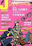 月刊 J-novel (ジェイ・ノベル) 2013年 04月号 [雑誌]