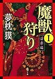 魔獣狩りI 淫楽編 (新潮文庫)