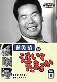 渥美清の泣いてたまるか VOL.8[DVD]