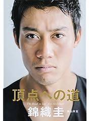頂点への道 (文春e-book) [Kindle版]