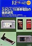 3.9G/LTE携帯電話の徹底研究 (RFワールドNo.17): 高速化,低遅延,周波数利用効率改善を実現する技術と測定 (RFワールド)