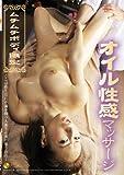 ムチムチボディ限定 オイル性感マッサージ [DVD]