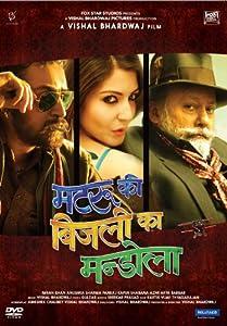 Matru Ki Bijlee Ka Mandola  (Hindi Movie / Bollywood Film / Indian Cinema DVD)