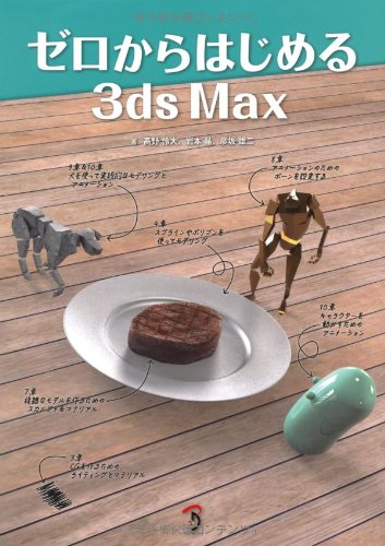 3ds Max starting from scratch